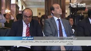 الحريات الدينية في الشرق الأوسط موضوع بحث ونقاش بجامعة جورجتاون بواشنطن