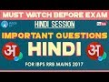 Hindi Language: Important Hindi Questions for IBPS RRB Mains 2017