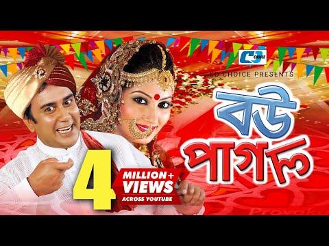 Bou Pagol | Zahid Hasan | Shoshi | Shamim Jaman | Tuntuni | Bangla  Natok | Full HD