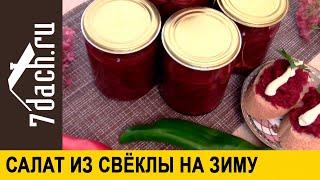 """👩🍳 Салат """"Алёнка"""": заготовка из свёклы и других овощей на зиму - 7 дач"""