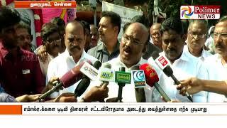 TTV has illegally shut 19 MLAs: Jayakumar | Polimer News