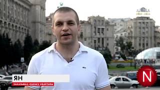 Экспертная оценка недвижимости в Киеве: оценка квартиры для договора купли продажи у нотариуса(, 2017-07-04T13:28:45.000Z)