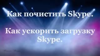 Как почистить Skype и ускорить загрузку