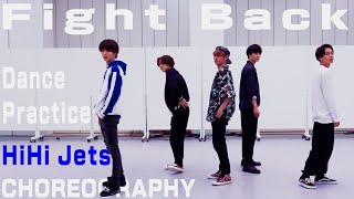 HiHi Jets【ダンス動画】Fight Back (dance ver.)