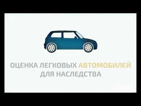Оценка автомобиля (авто) для наследства, нотариуса в СПб