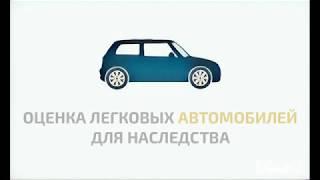 Оценка автомобиля (авто) для наследства, нотариуса в СПб(, 2017-06-29T19:16:27.000Z)
