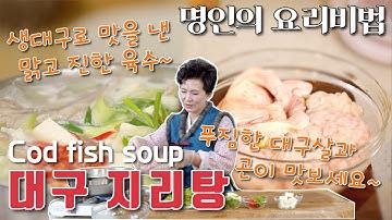 대구탕 끓이기 명인의 요리 비법 이하연 김치명인이 끓이는 대구지리