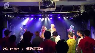 おまたせしました! 三ヶ月連続新曲リリース第二弾! Go My Wayのライブ...