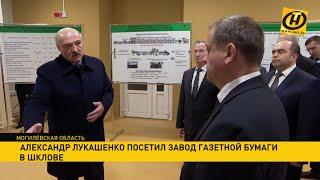«Наручники – директору на стол!»: Лукашенко посетил предприятия в Шклове. Чем недоволен Президент?