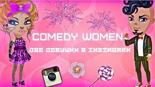Аватария  |COMEDY WOMAN| Две девушки в Instagram