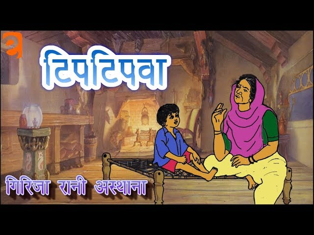 ???????? Tipatipava | Class 3 Hindi | NCERT/CBSE | From Kids Eguides