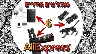 גאדג'טים שישנו לכם את החיים | 6 גאדג'טים אדירים מאתר עליאקספרס | Aliexpress Amazing Gadgets
