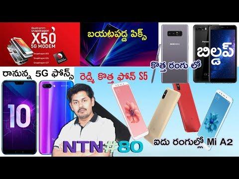 Nanis TechNews Episode 80: LG G7 ThinQ Promo Banner,  in Telugu   Tech-Logic