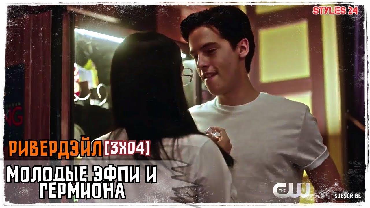 ривердейл 6 серия на русском языке