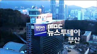 뉴스투데이 부산 전체보기 (2019.12.27/부산MBC뉴스/뉴스투데이)