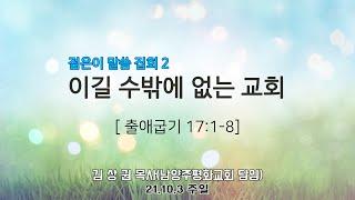 2021년 10월 3일 4부 주일예배 (청년부 예배/가을 젊은이 말씀 집회 2) 설교 김상권 목사