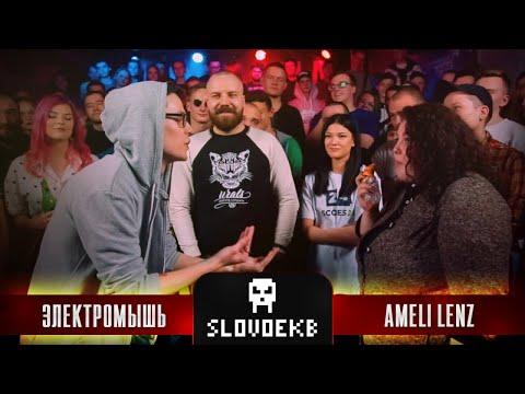 SLOVO: ЭЛЕКТРОМЫШЬ vs AMELI LENZ   ЕКАТЕРИНБУРГ