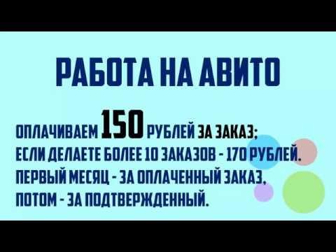 Удаленная работа  Работа на Авито от 30000 рублей