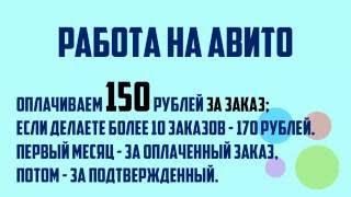 Удаленная работа  Работа на Авито от 30000 рублей(Требования к работнику: 1.Знание компьютера на уровне пользователя. 2.Опыт работы с Авито. 3.Опыт ведения..., 2016-06-23T23:24:46.000Z)