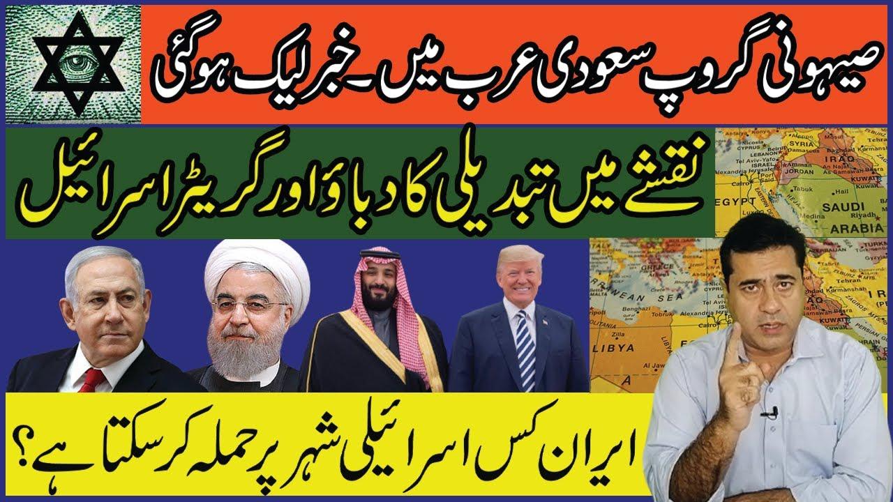 صیہونی گروپ سعودی عرب میں - خبر لیک ہو گئی - ایران کس اسرائیلی شہر پر حملہ کر سکتا ہے  | Imran Khan