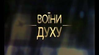 Воїни духу   фільм про останні 5 днів оборони Донецького аеропорту