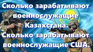Зарплата военнослужащих Казахстана  и сколько зарабатывают солдаты армии США.