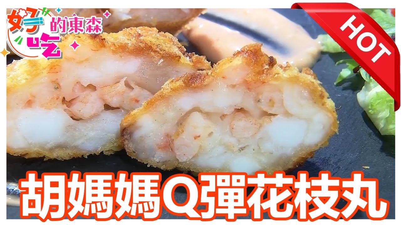 胡媽媽~Q彈花枝丸季節限定!!!