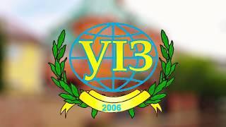 Украинский Институт Зависимости- Реабилитационный Центр Лечения Наркомании и Алкоголизма