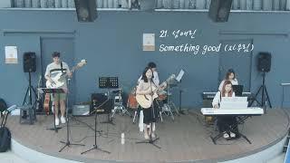 21. 성애린 - Something good (자우림)