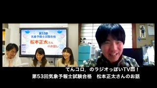 第53回気象予報士試験合格,松本正太さんのお話(ラジオっぽいTV!2632)<416>