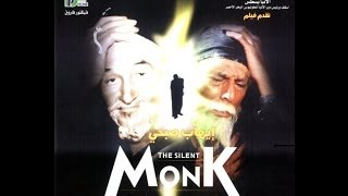 The Silent Monk Movie  فيلم الراهب الصامت/ قصة ابونا يسطس الانطونى