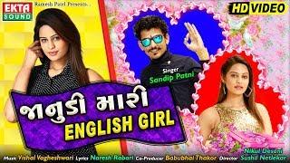 Janudi Mari English Girl || Sandip Patni || New Love Song || HD || Ekta Sound