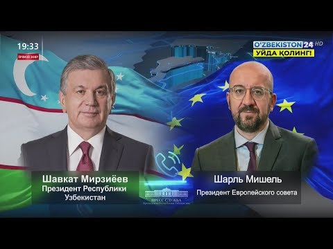 Состоялся телефонный разговор Президента Узбекистана с Президентом Европейского Совета