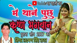 Download lagu लक्ष्मण_सिंह_रावत_का 2007 पुराना_सॉन्ग_जबरदस्त _मे_थाने_ पुछु_कृष्ण_भगवान _ Laxman Singh Rawat