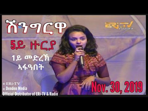 ERi-TV, #Eritrea - Shingrwa/ - 5  - 1  -  - November 30, 2019