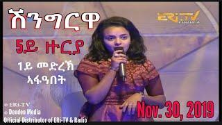 ERi-TV, #Eritrea - Shingrwa/ሸንግርዋ - 5ይ ዙርያ - 1ይ መድረኽ - ኣፋዓበት - November 30, 2019