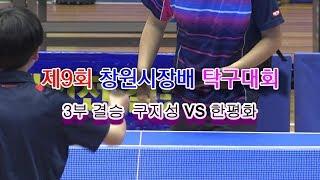제9회 창원시장배 탁구대회 3부결승 구지성 vs 한평화
