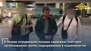 В Москве задержаны участники организованной группы, подозреваемые в мошенничестве