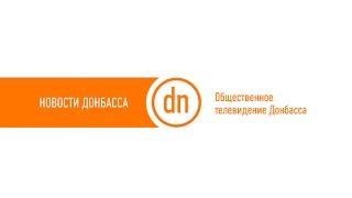 Новости Донбасса 13.09.16