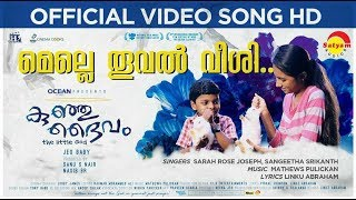 Melle Thooval Official Song HD | Kunju Daivam | Joju George | Adish Praveen