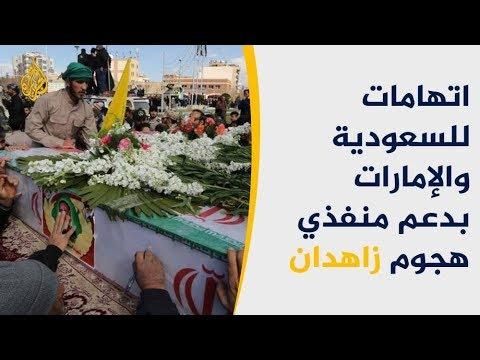 ماذا يعني اتهام إيران للسعودية والإمارات بدعم الإرهابيين لاستهدافها؟  - نشر قبل 31 دقيقة