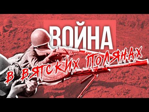 Война в Вятских Полянах