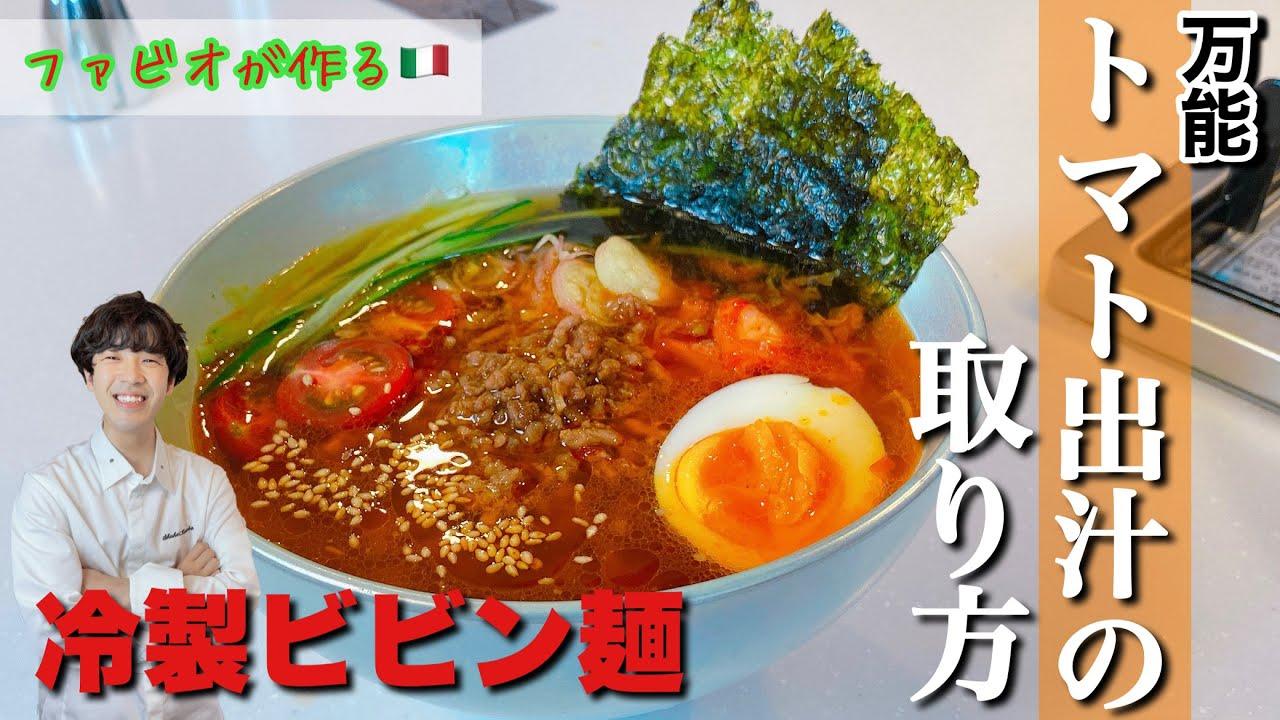 万能【トマト出汁の取り方】冷製ビビン麺!夏のさっぱり出汁そうめん
