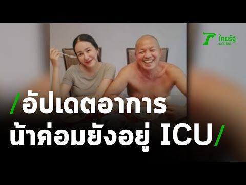 """อัปเดตอาการ""""น้าค่อม"""" ยังอยู่ในห้อง ICU   27-04-64   ข่าวเที่ยงไทยรัฐ"""