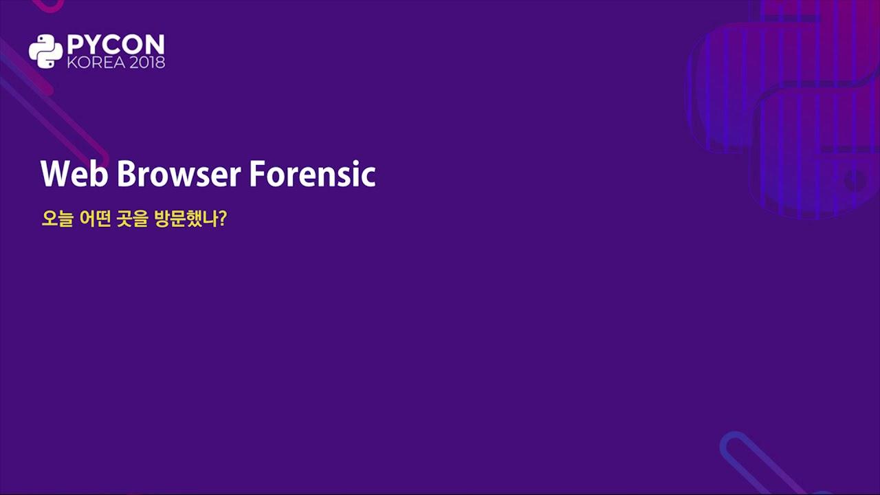 Image from 진실은 언제나 하나! : Python으로 만나보는 Digital Forensic - 김동현
