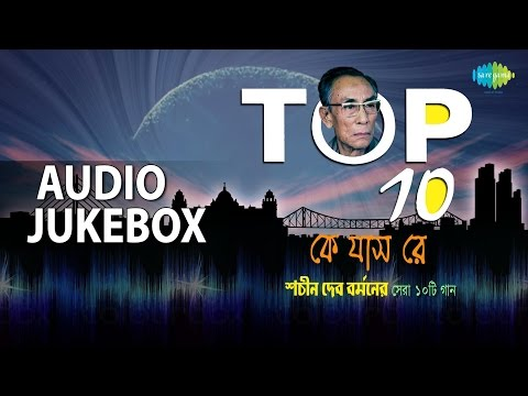 Best of S.D Burman | Bengali Hit Songs | Audio Jukebox