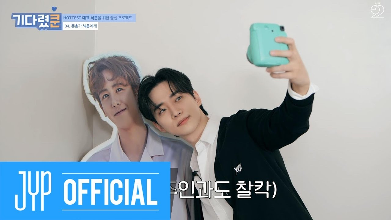 [Over 2PM(오버 2PM)] 기다렸쿤 Ep 04 : 준호 편 (EN/JP/TH)