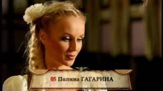Полина Гагарина, песня Леля, live