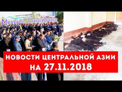 Новости Таджикистана и Центральной Азии на 27.11.2018