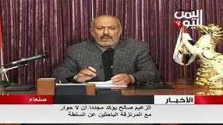 الزعيم / صالح يحدد أطراف المعادلة اليمنية سلما وحربا ويرفع شعار